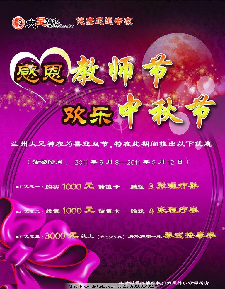 海报 感恩 教师节 中秋节 欢乐 海报丝带 紫色背景 月亮 花纹 圆形