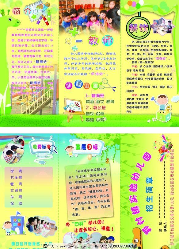 幼儿园招生彩页图片