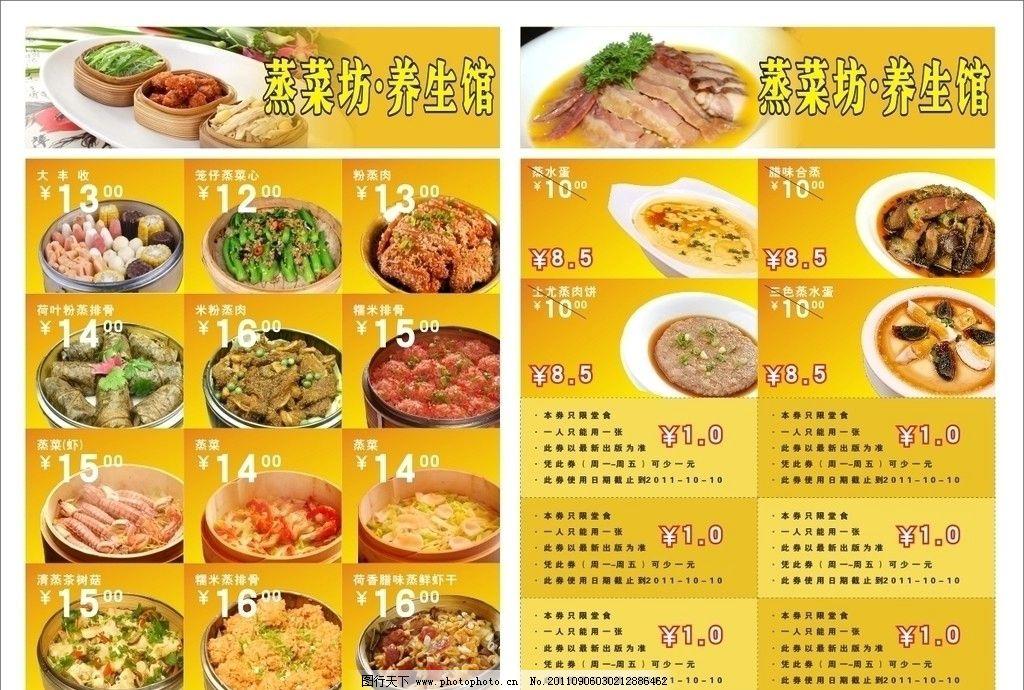 菜图 价目表 传单 饭堂宣传单 蒸菜坊宣传单 dm宣传单 广告设计 矢量