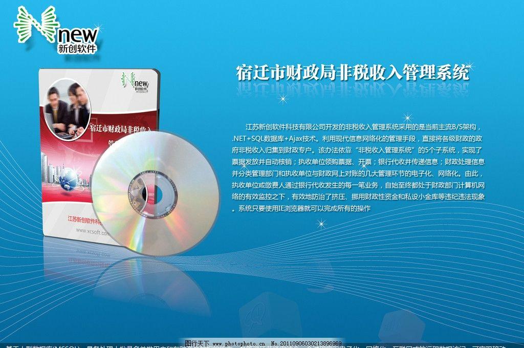 企业软件产品介绍展板图片