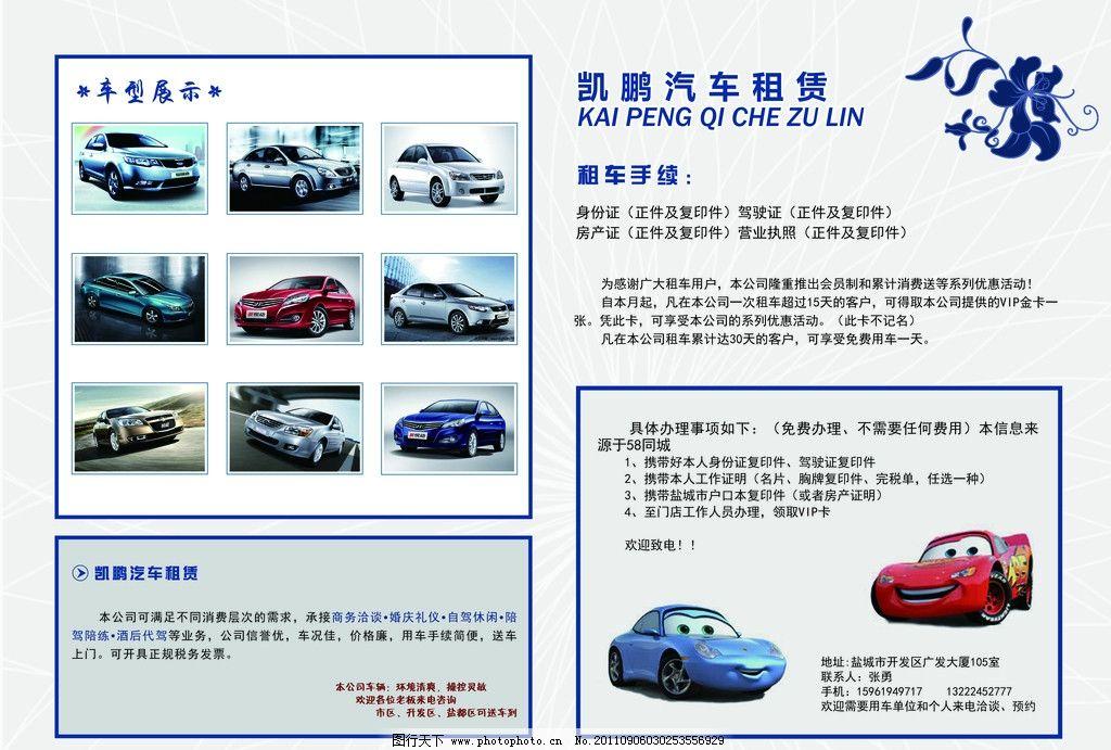 汽车宣传单页 大气 样稿 广告设计模板 源文件图片
