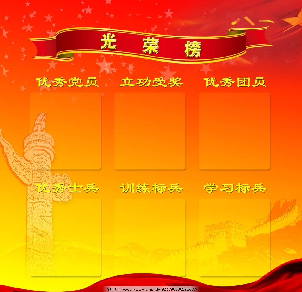 光荣花 鲜明背景 橘色 八一 华表 长城 部队 红旗 展板模板 广告设计