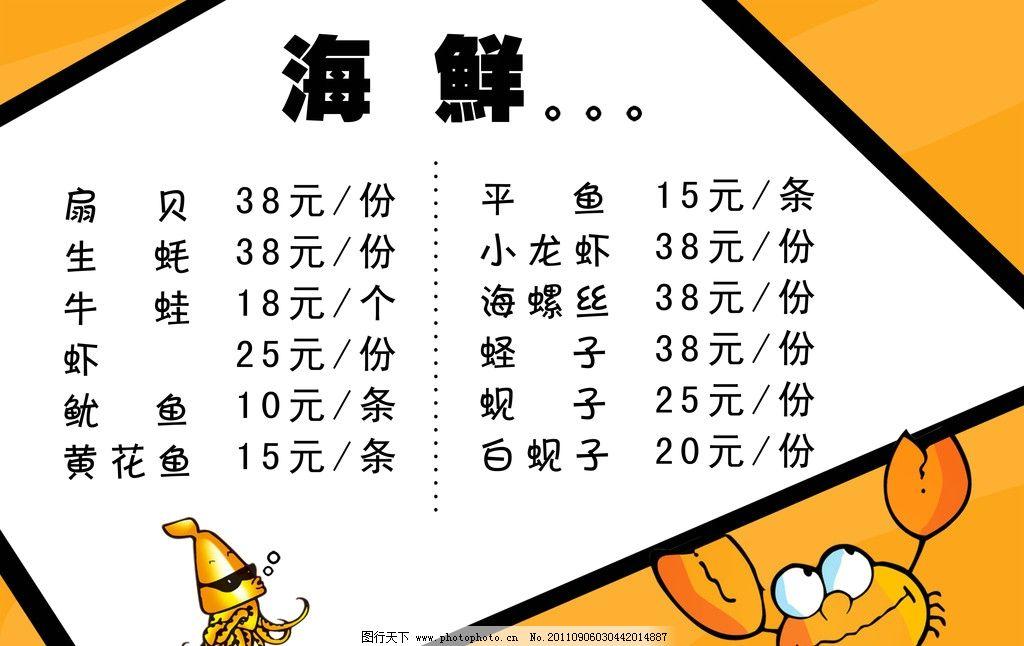 海鲜 卡通螃蟹 黄底 海鲜菜单 海鲜展板 菜单菜谱 广告设计模板 源