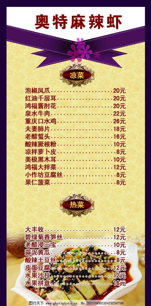 酒店菜谱 酒店台卡 奥特麻辣虾 麻辣虾 价目表 花纹背景 菜单菜谱