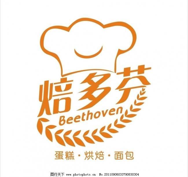 蛋糕店logo图片_logo设计_psd分层_图行天下图库图片