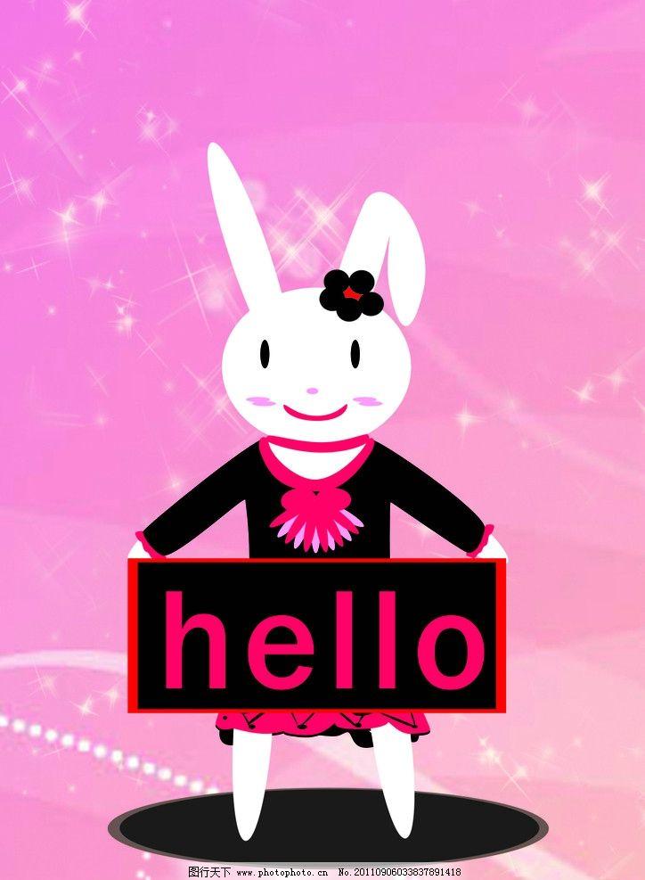 可爱卡通 小兔子图片