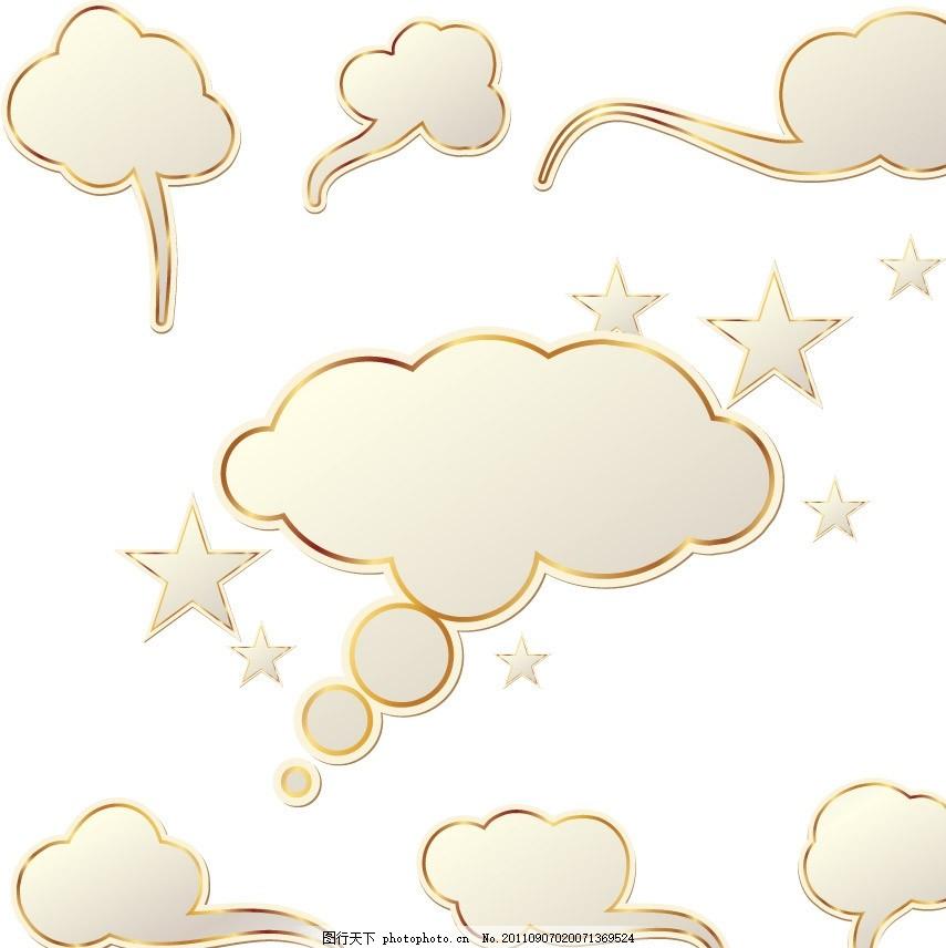 吊牌 云彩 云朵 彩云 对话泡泡 时尚 可爱 潮流 销售 打折 促销 矢量