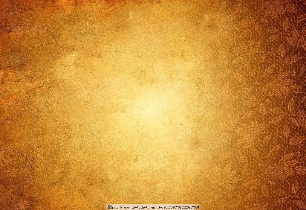 复古 怀旧 材质 背景 底纹 背景底纹 底纹边框 图案 纹路 设计 300dpi