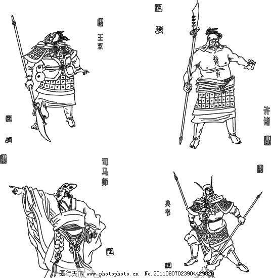 三国人物图片