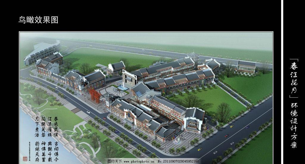 商业街景观设计 商业街规划设计 喷泉 房屋 建筑设计 环境设计 设计