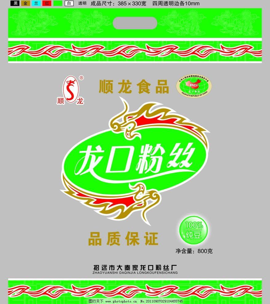 飞龙 花边 无公害标 商标 龙口粉丝字 食品包装 包装设计 广告设计