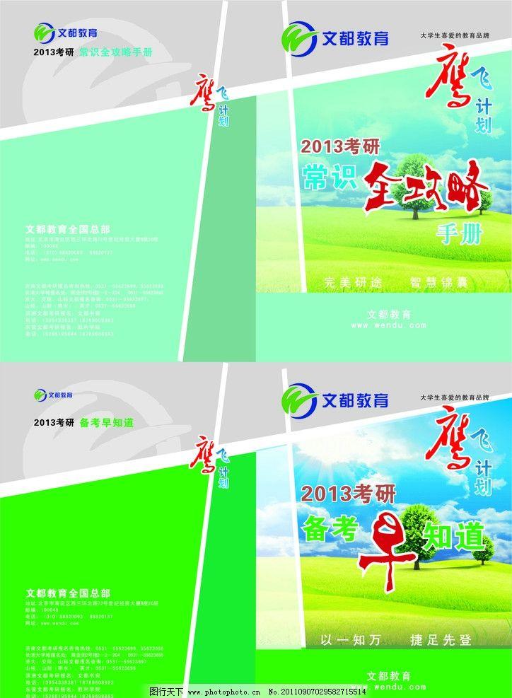 宣传手册封面设计图片