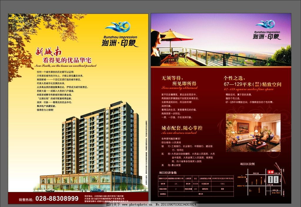 房地产dm单 房地产 楼盘 欧式 大气 贵族 dm宣传单 广告设计 矢量 cdr