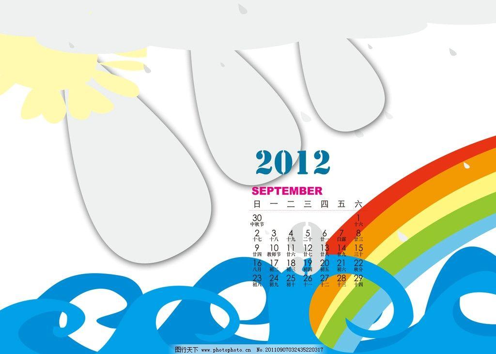2012年儿童台历 2012台历模板 水滴 彩虹 2012年台历模板 2012台历 20
