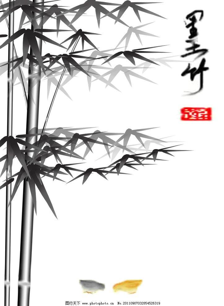 墨竹 墨水 竹子 中国画 中国风 国画 小鸡 鸡 风景 psd分层素材 源