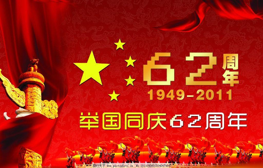 国庆节海报 国庆节背景 国庆节模板 国庆节艺术字 国庆节快乐 2011