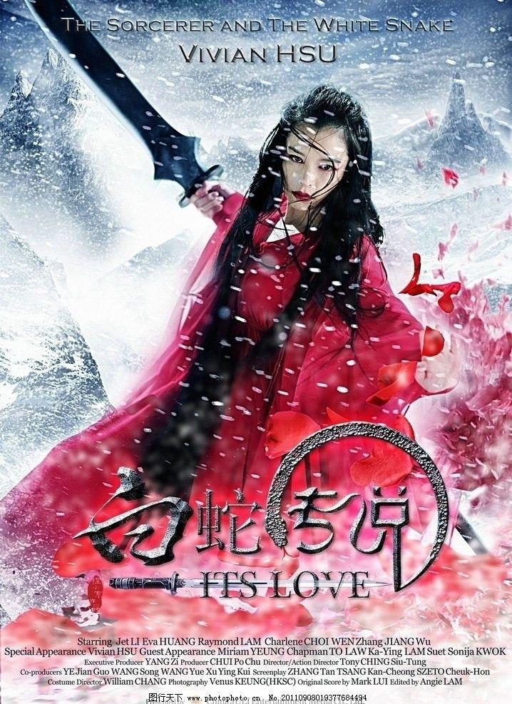 白蛇传说 徐若宣 电影素材 电影海报