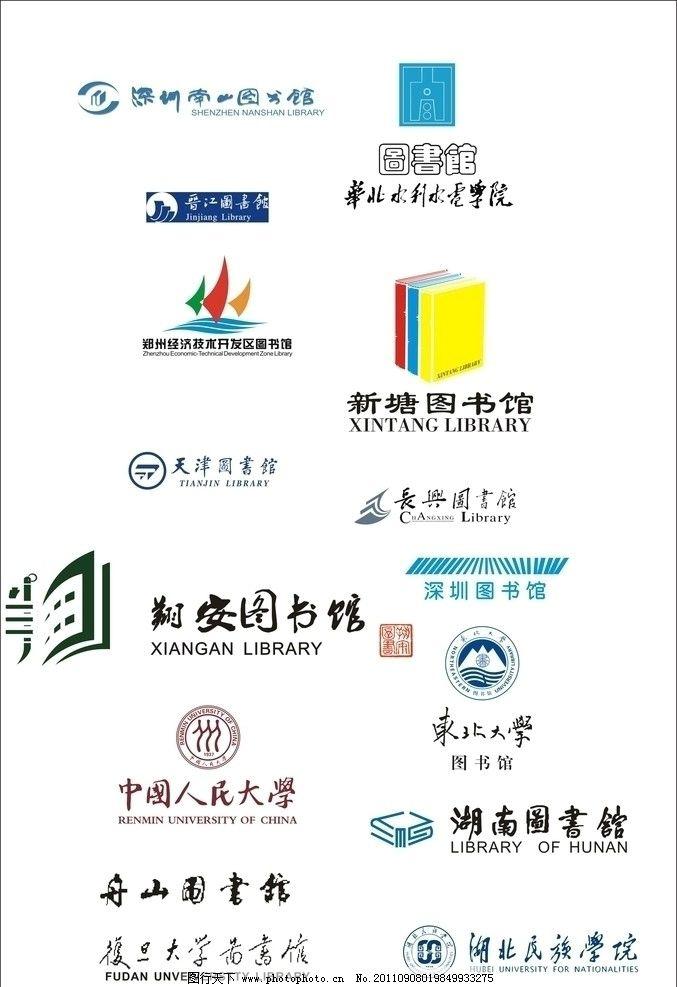 图书馆logo 标志 矢量图片