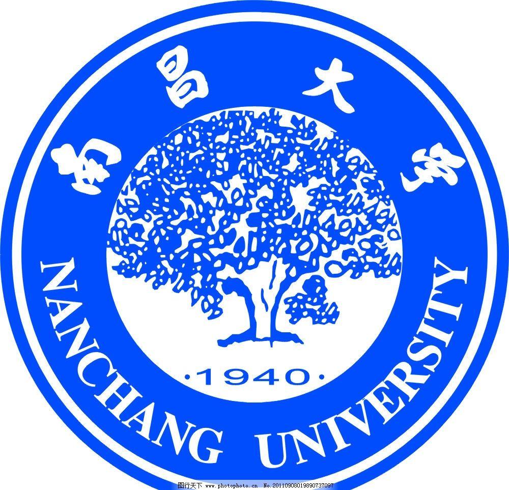 南昌大学校徽 公共标识标志 标识标志图标 矢量 cdr