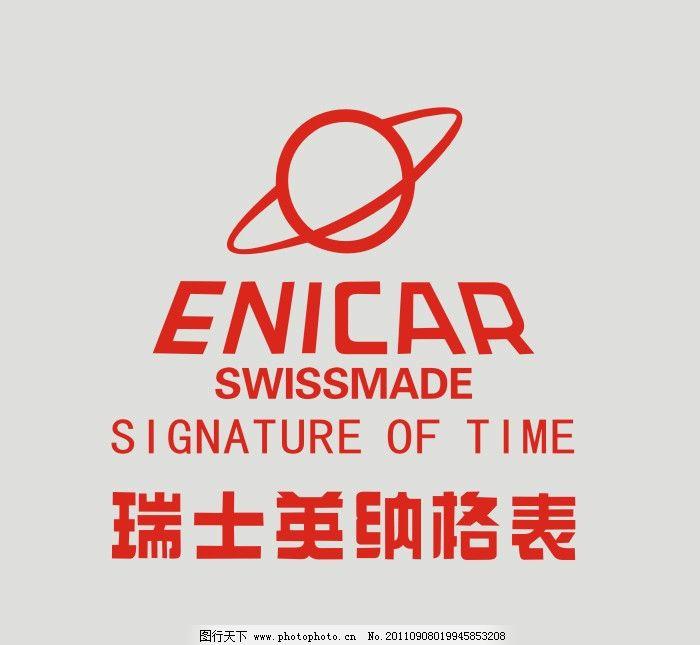 瑞士英纳格表标志图片