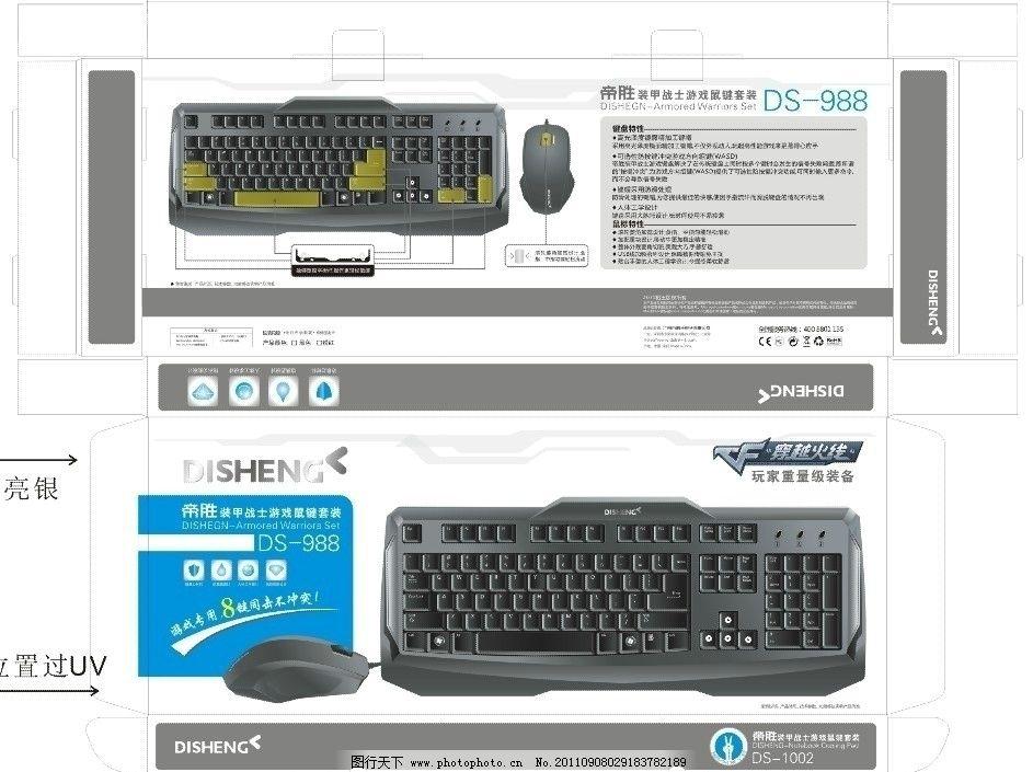 键盘 穿越火线 装甲 装甲战士 游戏 游戏键盘 游戏鼠标 包装设计