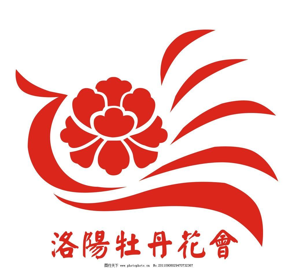洛阳牡丹花会图标 标制 标志设计 广告设计模板 源文件