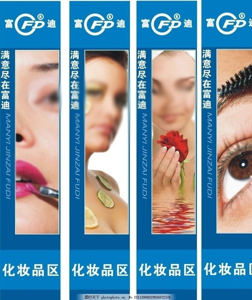 化妆品柱子 商场柱子设计 包柱形象 化妆品柱子形象 超市柱子形象