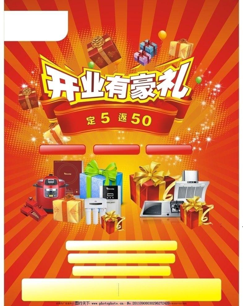 喜庆 小家电开业宣传单 开业有好礼 家电活动单页 dm宣传单 广告设计