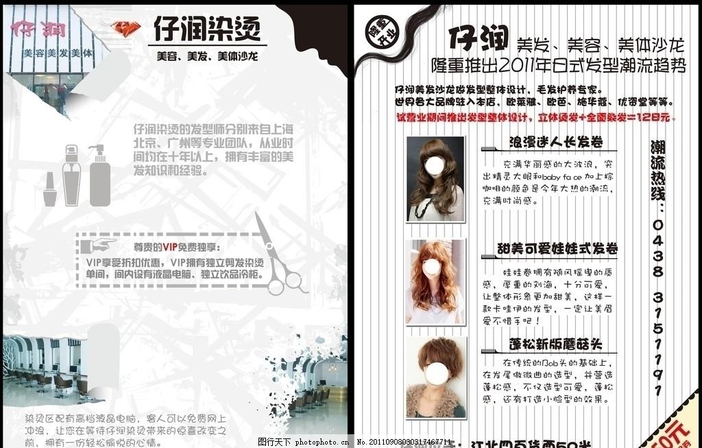 美发 美容 染烫 黑白 酷炫 流行 高贵 dm宣传单 广告设计模板 源文件