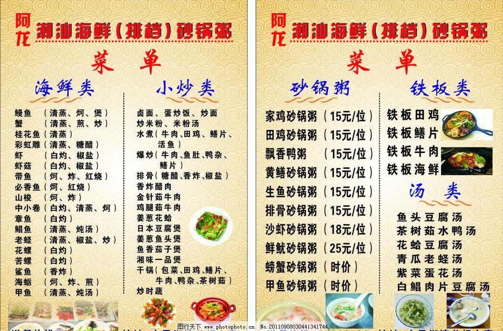 砂锅粥 菜单图片