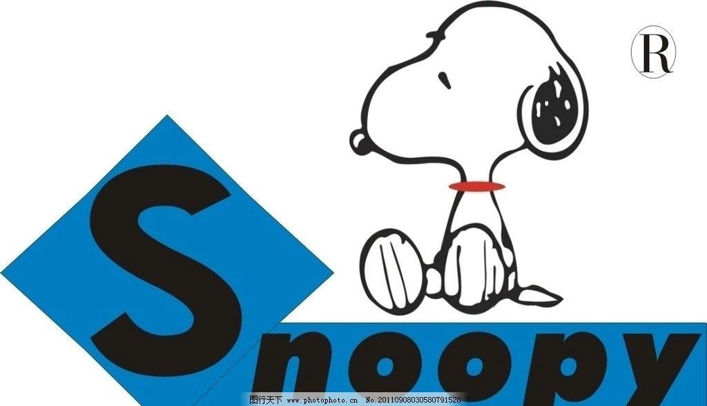 儿童服装logo snoopy儿童服装logo 卡通设计 广告设计 矢量 cdr