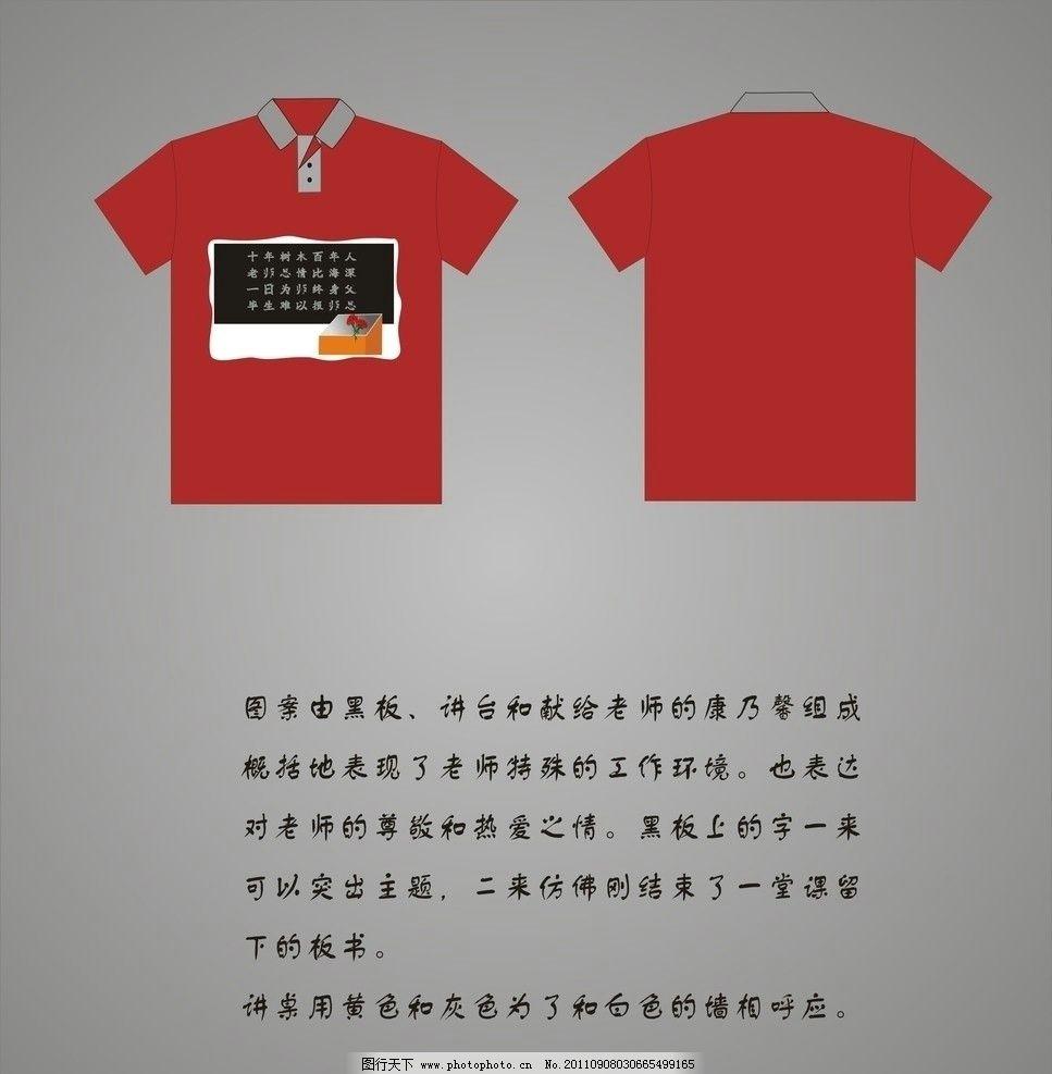 教师节体恤设计图片