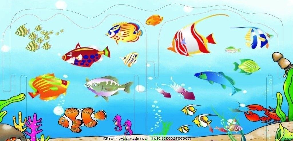 海底世界 海底世界矢量图 海洋生物 生物世界 矢量 ai