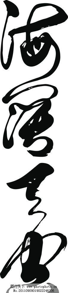 海阔天空 成语 海阔天空艺术字 绘画书法 书法 文化艺术 设计 600dpi图片