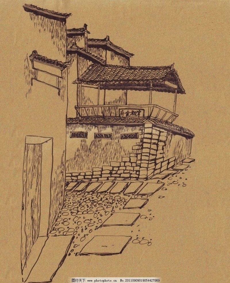 宏村写生 钢笔画 宏村 牛皮纸 徽派建筑 建筑设计 建筑写生 绘画书法