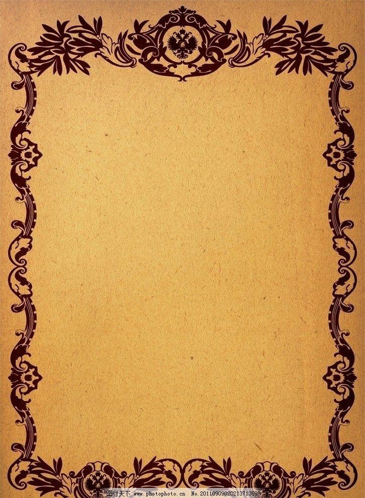 欧式花纹相框图片