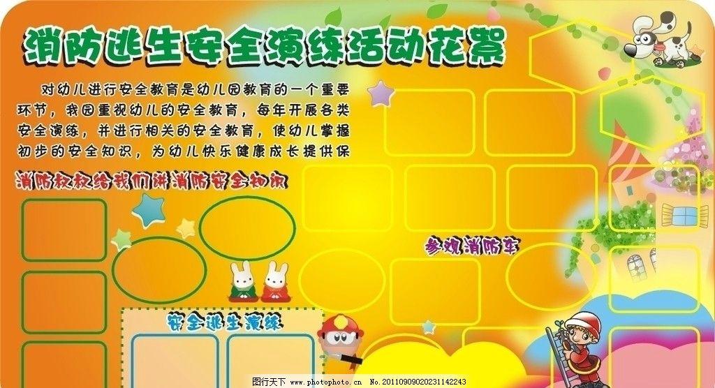 幼儿园消防逃生安全演练活动花絮图片