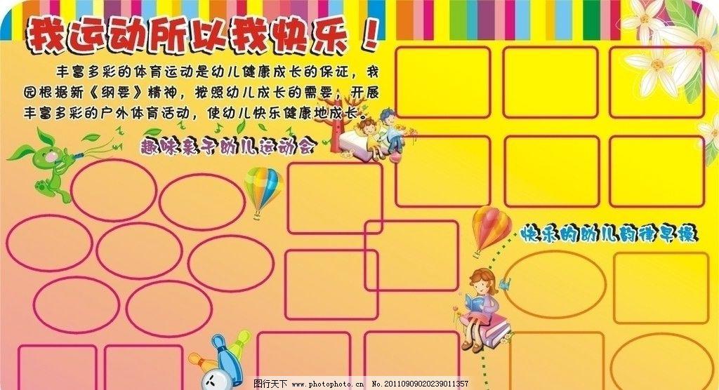 幼儿园运动会图片_背景底纹