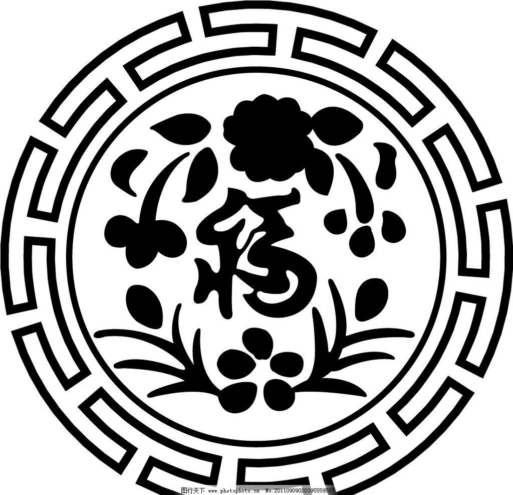 福字花纹 福字 环状 花纹 疷纹 素材 背景 花纹花边 底纹边框 矢量 ai