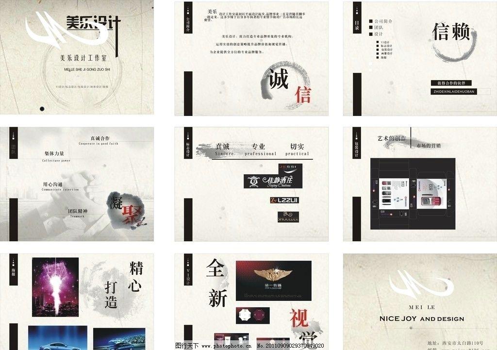 设计公司画册图片