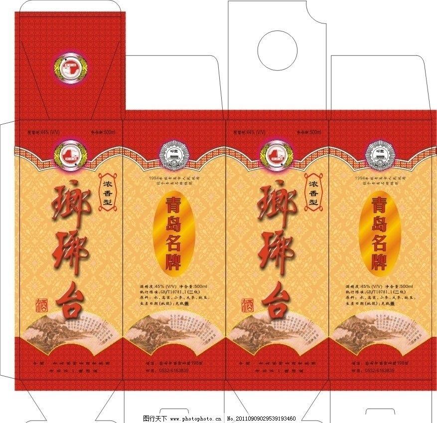 青岛琅琊台 酒业 集团图片