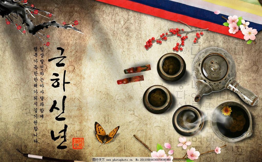 韩风海报 茶 梅花 蝴蝶 复古 毛笔 海报设计 广告设计模板 源文件 300