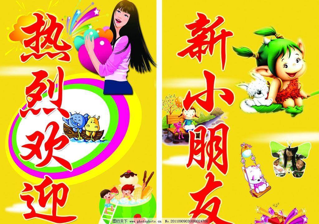 热烈欢迎 新小朋友 海报 黄底 卡通人物 卡通美女 圈圈 大象 老师
