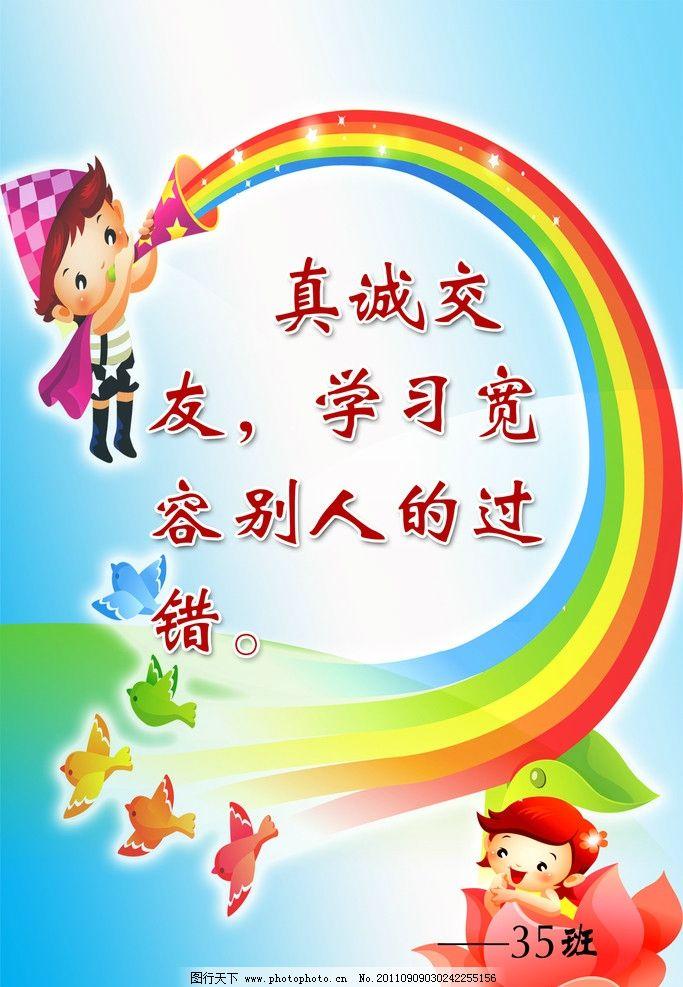 班级展板 卡通小孩 七彩虹 学校标语 展板模板 广告设计模板 源文件
