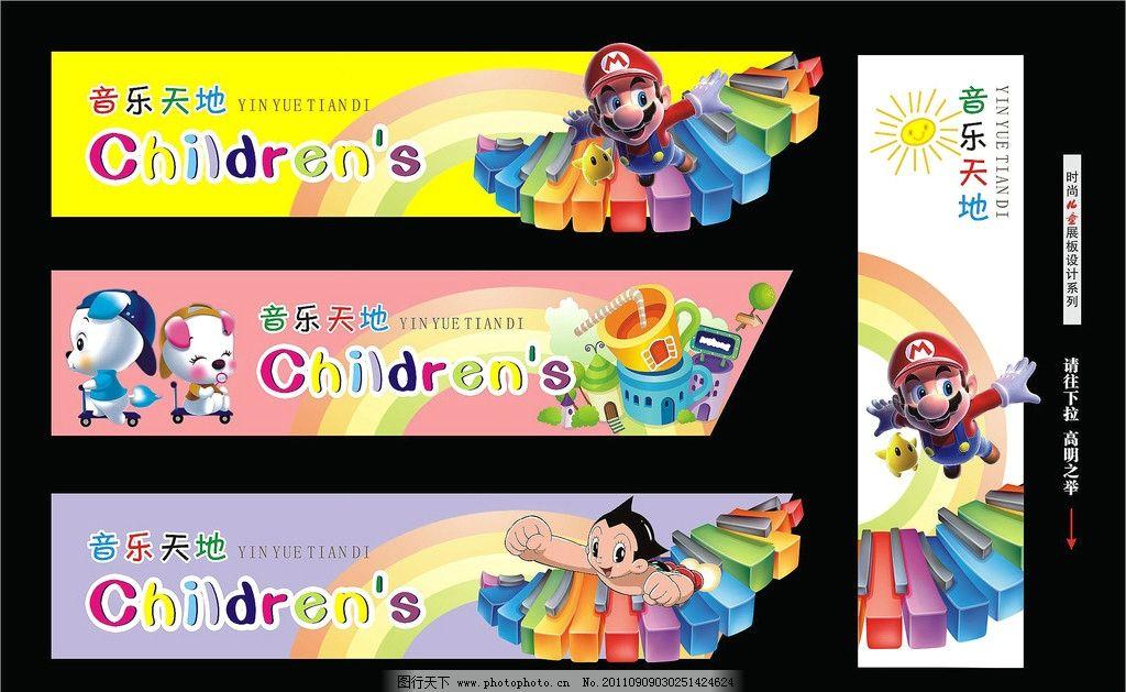 幼儿园背景图片_展板模板