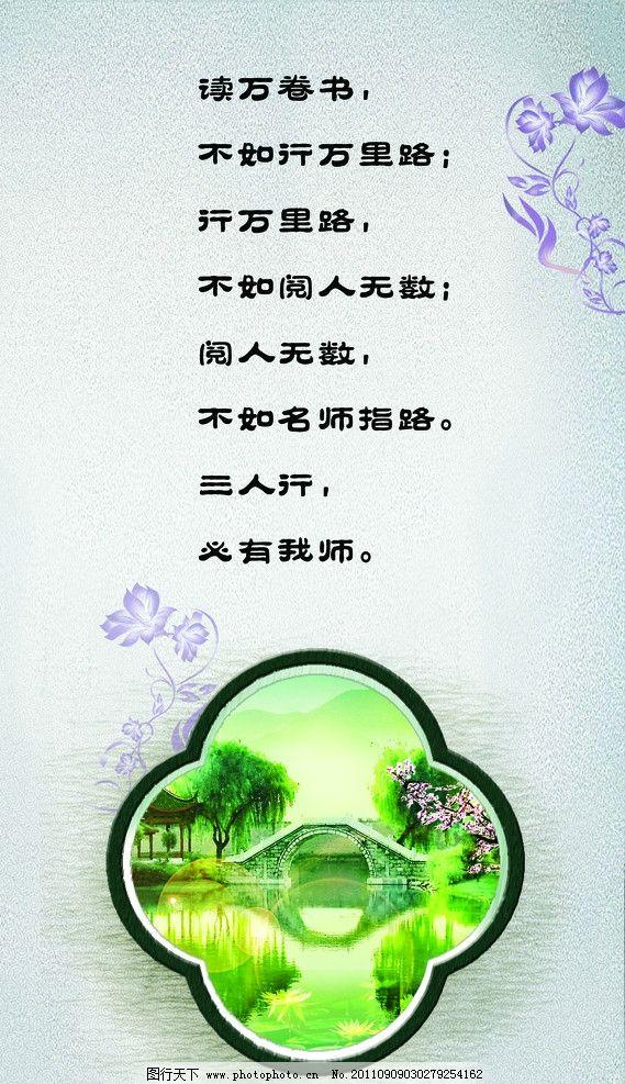 忆江南会议室挂画 窗格 花纹 江南 中式 新中式 展板模板 广告设计
