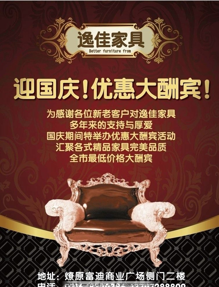 国庆活动 国庆节活动 国庆海报 国庆展板 国庆节展板 欧式风格 家具