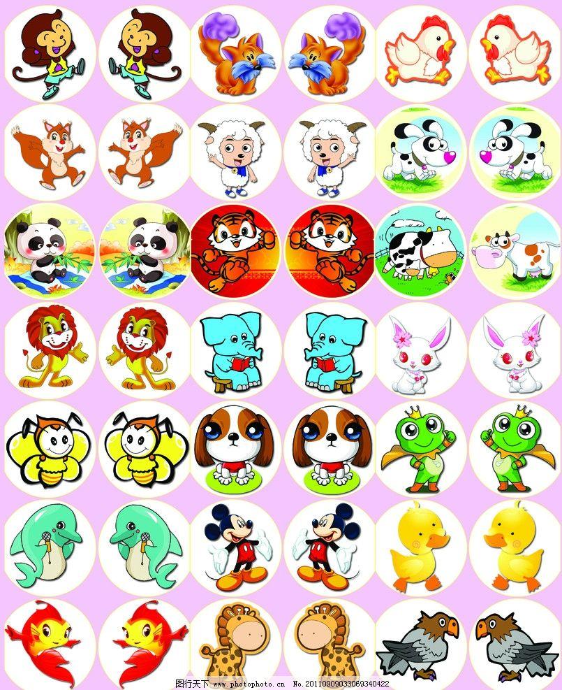可爱卡通小动物 可爱卡通 小动物 小猴子 小鱼 小鸭 米老鼠 小蜜蜂 小