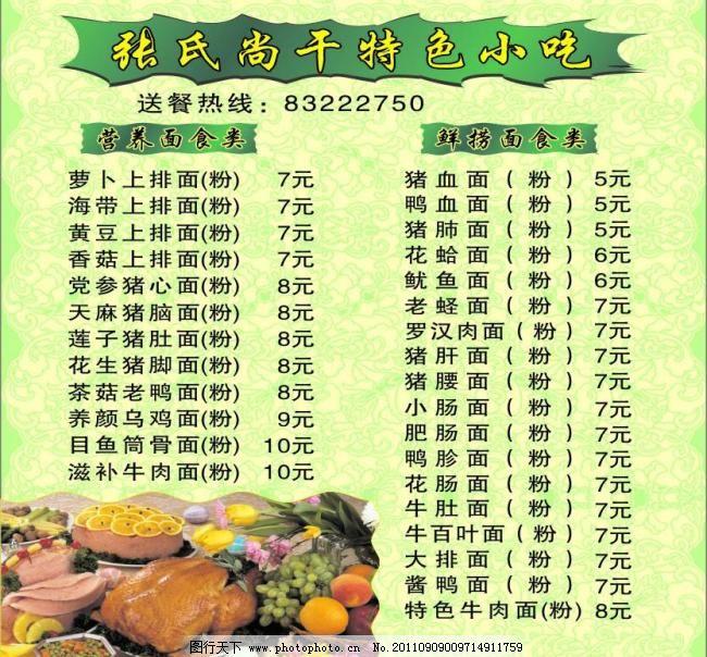 小吃店菜单 菜单 广告设计 矢量 cdr 画册 菜单菜谱画册封面