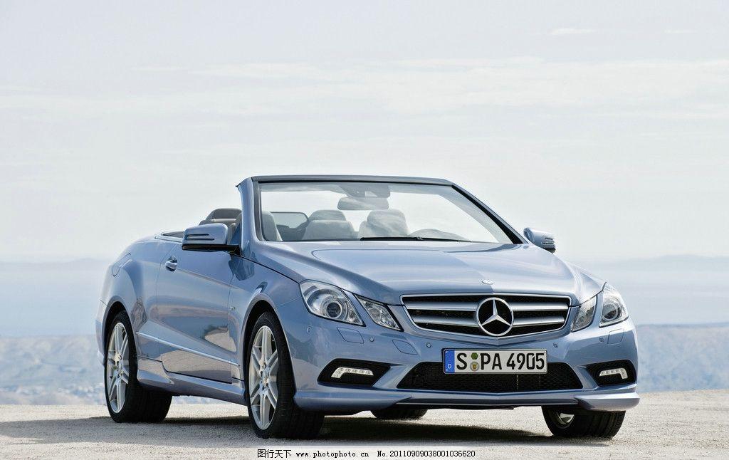 轿车 德国名车 奔驰 跑车小汽车 轿车展示 德国品牌轿车 世界名牌轿车